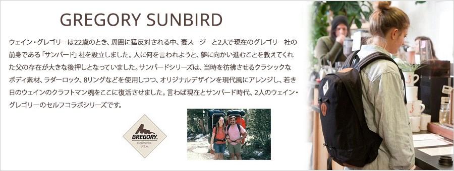 GREGORY(グレゴリー) SUNBIRD サンバードシリーズ