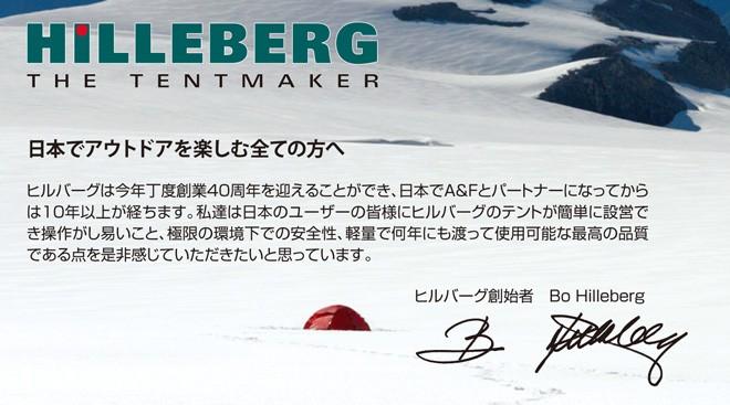 Hilleberg(ヒルバーグ) メッセージ