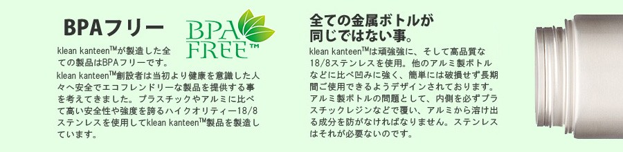 klean kanteen(クリーンカンティーン)の素材