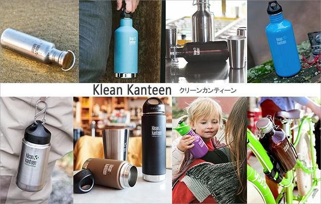 Klean Kanteen(クリーンカンティーン) イメージ