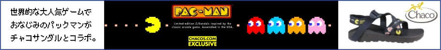 Chaco パックマン