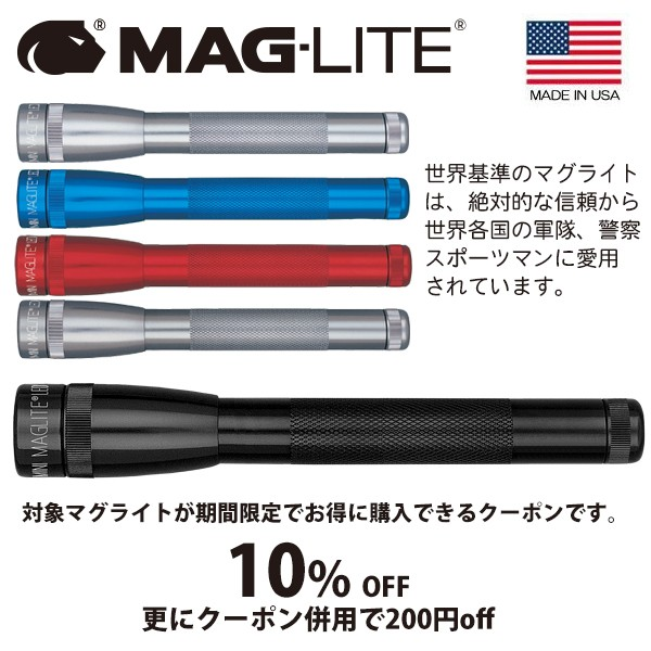 マグライト MAG-LITE 期間限定10%オフクーポン!
