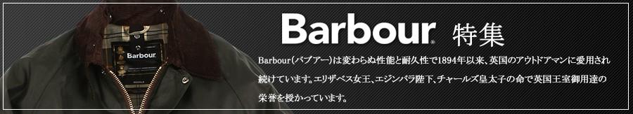 Barbour バブアー特集