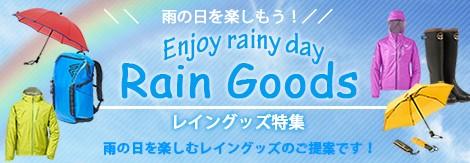 雨の日を楽しもう!レイングッズ特集