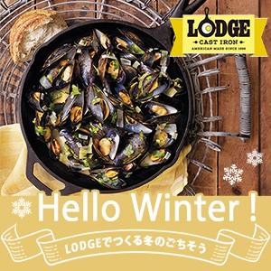 LODGEでつくる、冬のごちそう