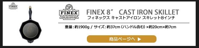 FINEX キャストアイロン スキレット8インチ