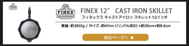 FINEX キャストアイロン スキレット12インチ