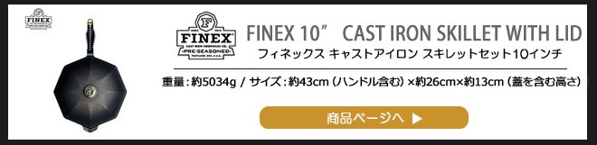 FINEX キャストアイロン スキレット10インチセット