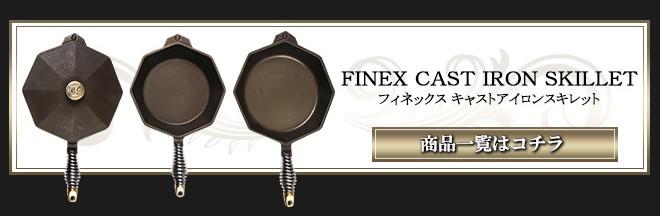 FINEX キャストアイロン スキレット 一覧へ