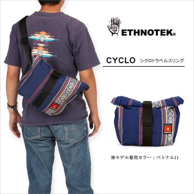 ETHNOTEK エスノテック シクロトラベルスリング イメージ1
