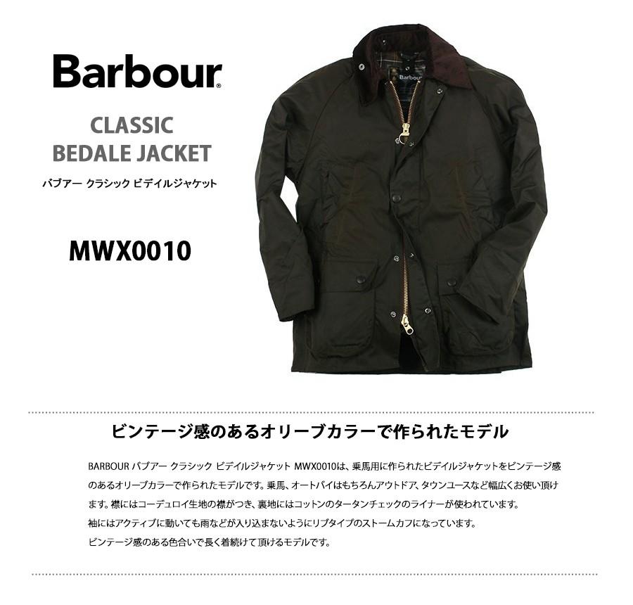 BARBOUR クラシック ビデイルジャケット MWX0010 オリーブ