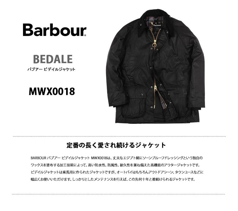 BARBOUR ビデイルジャケット MWX0018 ブラック