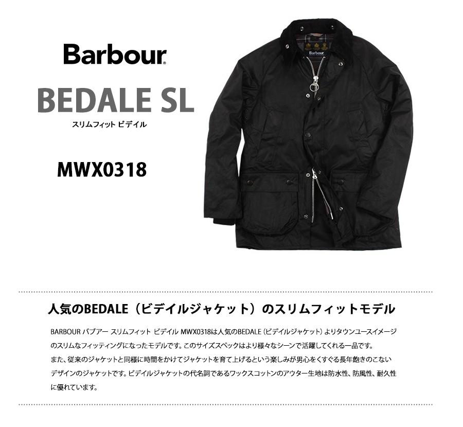 BARBOUR スリムフィット ビデイル MWX0318 ブラック