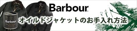 BARBOUR バブアー オイルドジャケットのお手入れ方法