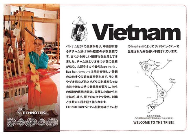 ETHNOTEK エスノテック 生産国 ベトナム