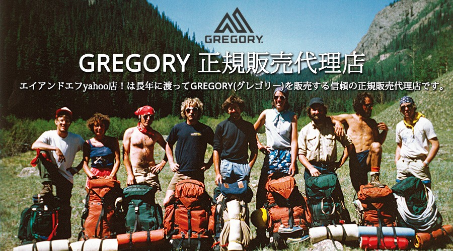 グレゴリー GREGORY 正規販売代理店