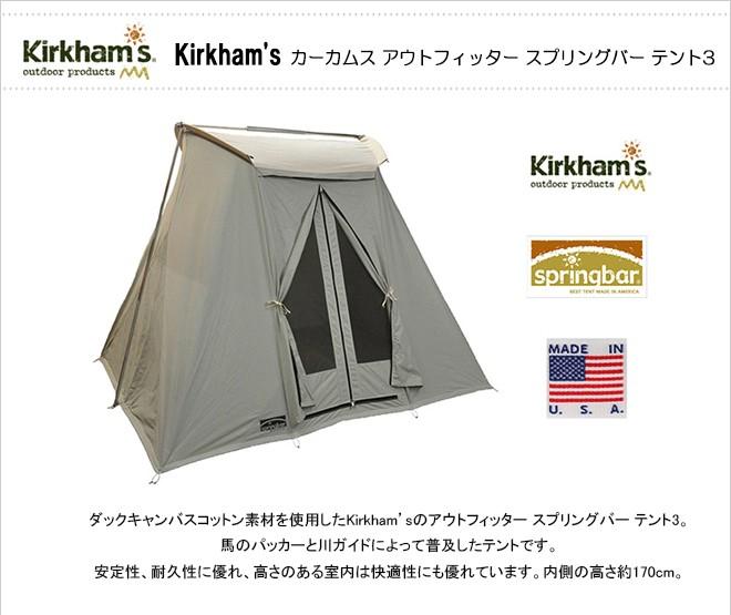 Kirkham's カーカムス アウトフィッター スプリングバー テント3