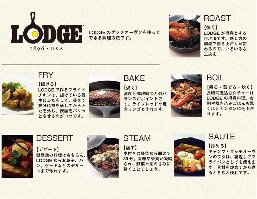 LODGE ロッジダッチオーヴンを使った調理法