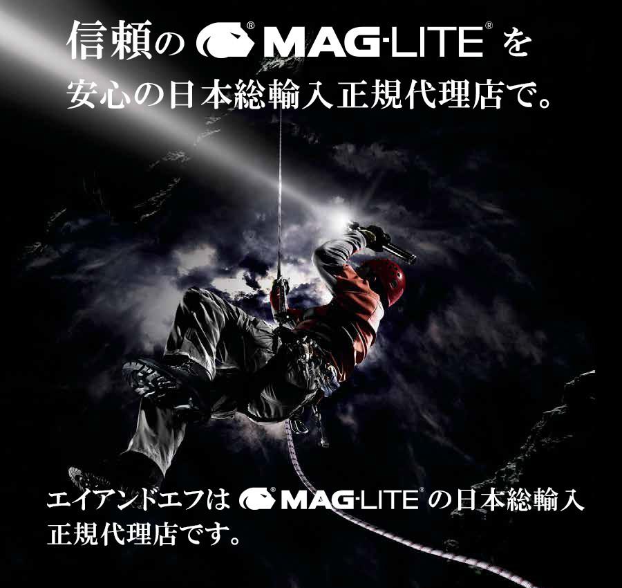 エイアンドエフはマグライトの日本総輸入正規代理店です。