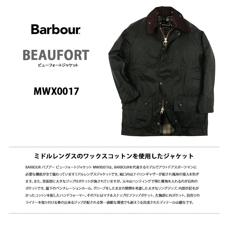 BARBOUR ビューフォートジャケット MWX0017 セージ