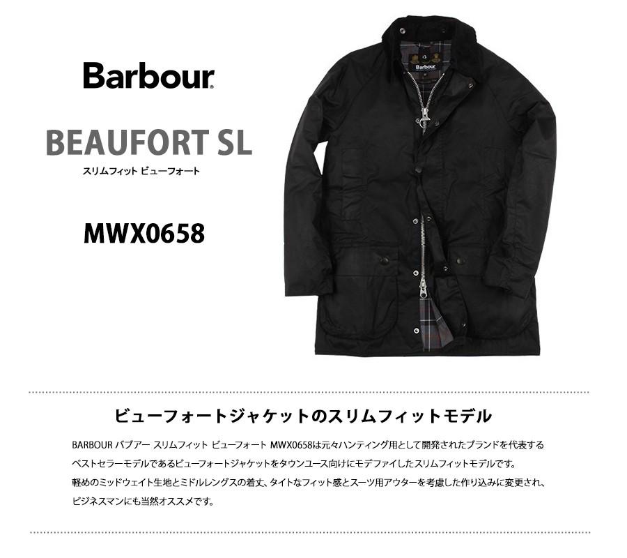 BARBOUR スリムフィット ビューフォート MWX0658bk ブラック