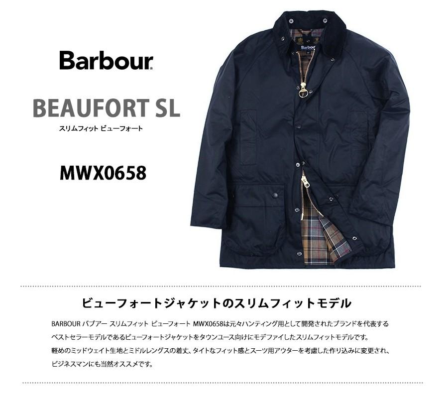 BARBOUR スリムフィット ビューフォート MWX0658nv ネイビー