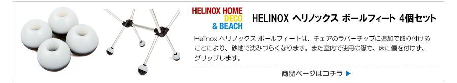 Helinox ヘリノックス ボールフィート 4個セット