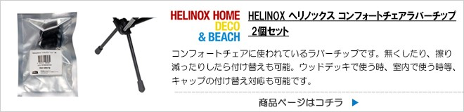Helinox ヘリノックス コンフォートチェアラバーチップ 2個セット