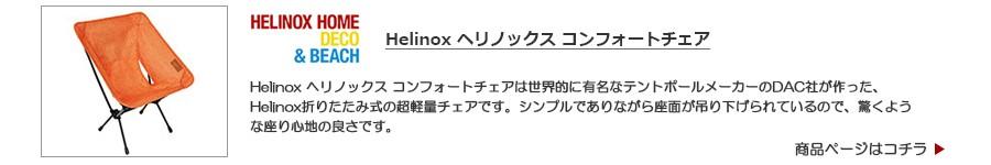Helinox ヘリノックス コンフォートチェア