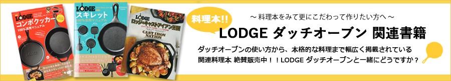 LODGE ダッチオーブン関連書籍