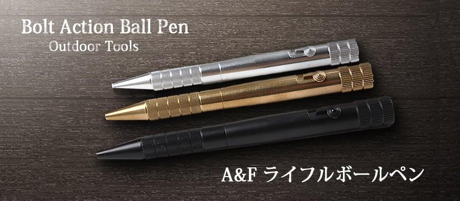 ライフルボールペン