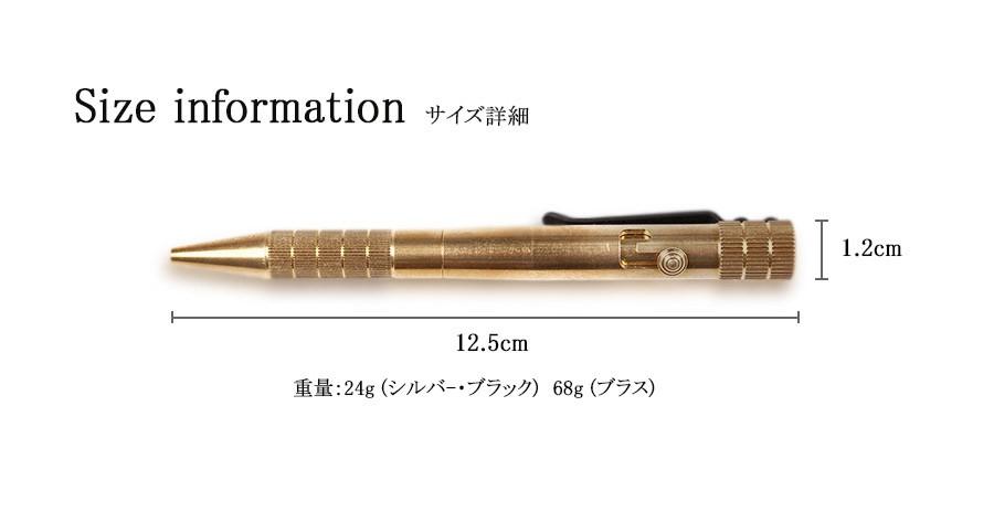 ライフルボールペン サイズ