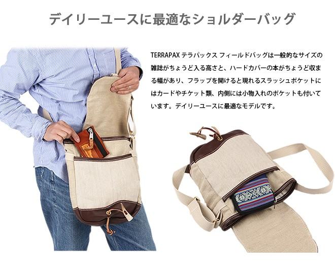 TERRAPAX テラパックス フィールドバッグ