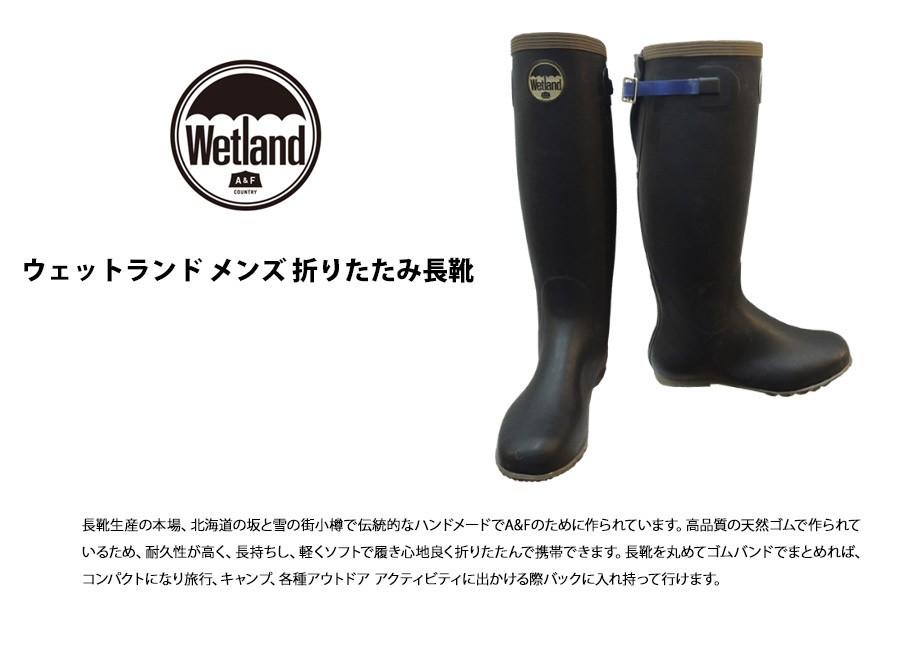 Wetland ウェットランド メンズ 折りたたみ長靴