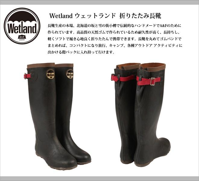 Wetland ウェットランド ウィメンズ 折りたたみ長靴