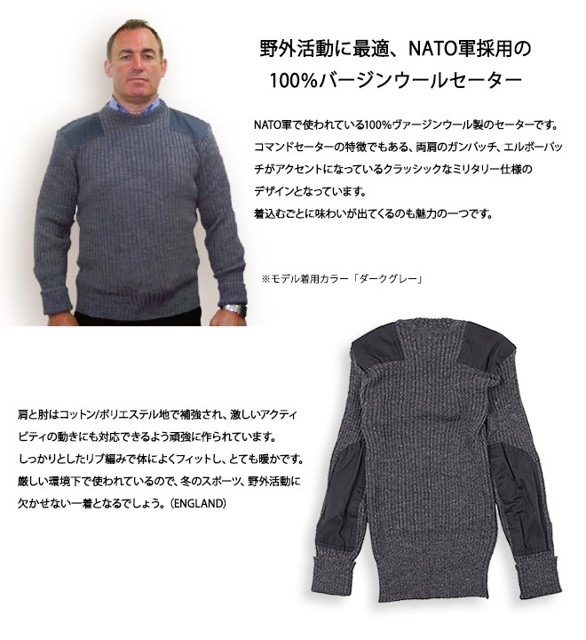 Woolly Pully コマンドセーター