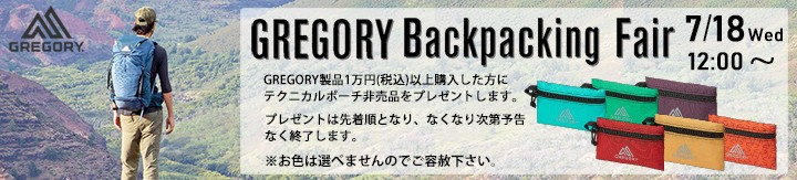 GREGORY バックパッキングフェア