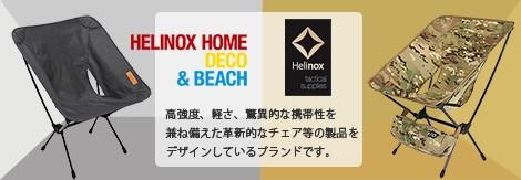 helinox ヘリノックス