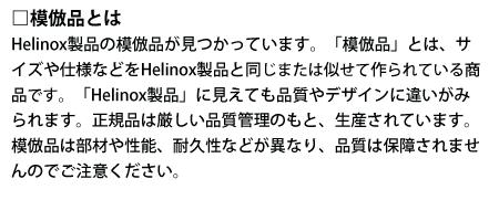 HELINOX(ヘリノックス)並行輸入注意喚起