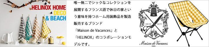 ヘリノックス×メゾンドバカンス