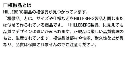 HILLEBERG(ヒルバーグ)並行輸入注意喚起