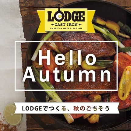 Hello Autumn LODGEでつくる、秋のごちそう