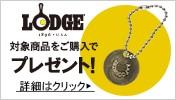 LODGE対象商品ご購入でプレゼントキャンペーン
