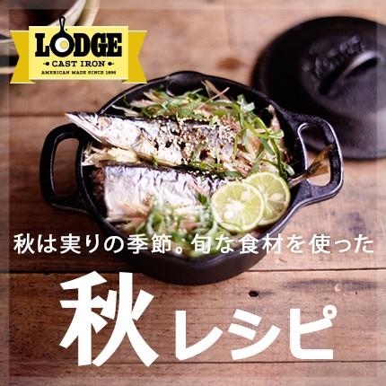 LODGE 秋のレシピ