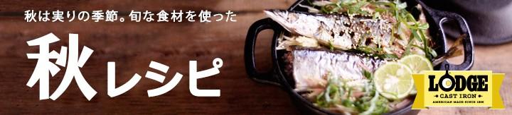 LODGE 秋レシピ