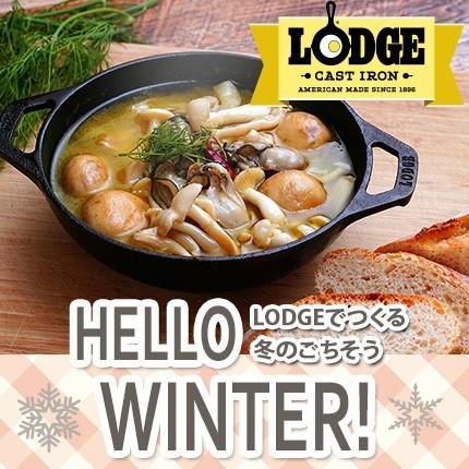 lodgeでつくる冬のごちそう