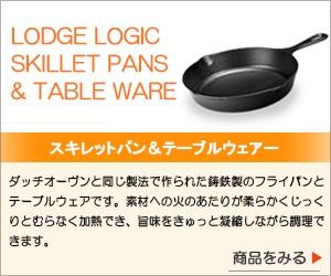 スキレットパン&テーブルウェアー