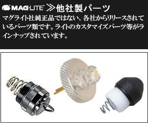 マグライト専用アクセサリー(社外品)