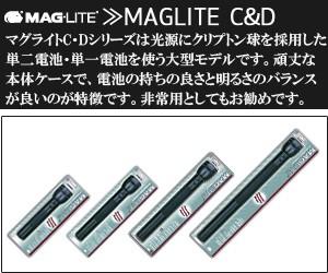 マグライトC/Dシリーズ