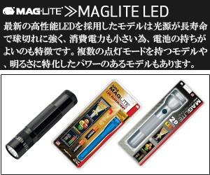 マグライトLEDシリーズ